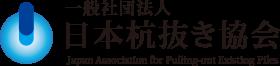 一般社団法人日本杭抜き協会